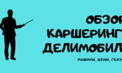 Каршеринг Делимобиль
