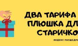 3 спецпредложения от Яндекс.Драйва
