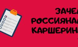 Свадьбы, квесты и свидания: как россияне используют каршеринг?