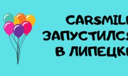 Каршеринг CarSmile запустился в Липецке