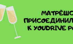 YouDrive + МатрёшCar = любовь