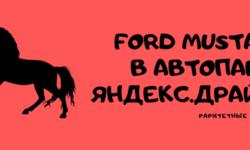 В каршеринге появились раритетные Ford Mustang