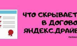 Разбор договора с Яндекс.Драйвом