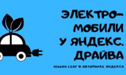 Электромобили Nissan Leaf от Яндекс.Драйва