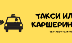 Баттл: такси против каршеринга