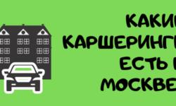 Каршеринг Москвы: краткий обзор всех сервисов