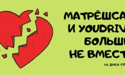 МатрёшCar выбыла из YouDrive Pool